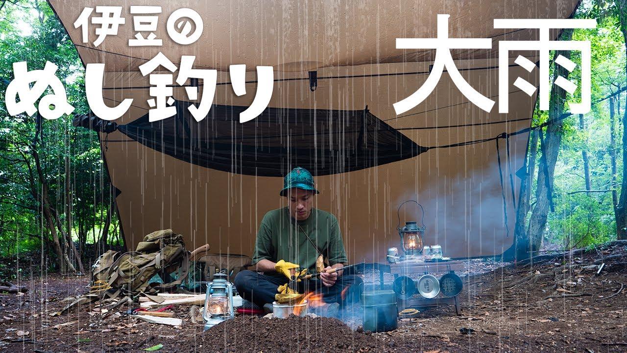 【ソロキャンプ】大雨焚火カレーとブッシュクラフト