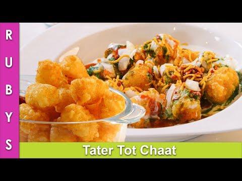 Tater Tots Chaat Crispy Potato Nuggets Kids Lunchbox & Tiffin Idea Recipe In Urdu Hindi - RKK