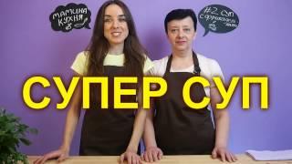 Суп с фрикадельками. Суп. Быстрый и вкусный суп. / Soup with meatballs. Soup. Quick and tasty soup.