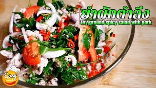 engsub ยำตำลึงหมูสับ (เบาหวานอย่าใส่นํ้าตาล) l Ely ground spicy salad with pork chop