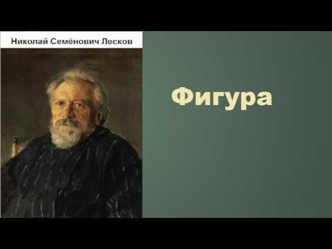 Николай Семёнович Лесков.  Фигура.   аудиокнига.