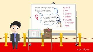 ออกแบบสื่อ PowerPoint Interactive Digital Content สำหรับสอนออนไลน์