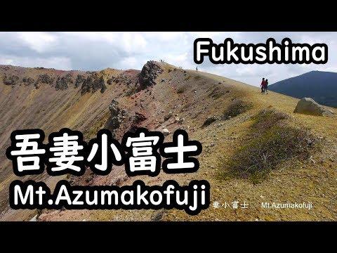 吾妻小富士 (福島市) Mt.Azumakofuji in Fukushima Prefecture