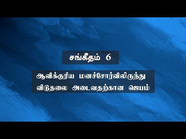 சங்கீதம் 6 : ஆவிக்குரிய மனச்சோர்விலிருந்து விடுதலை அடைவதற்கான ஜெபம் | AFT Church | 28-May-21