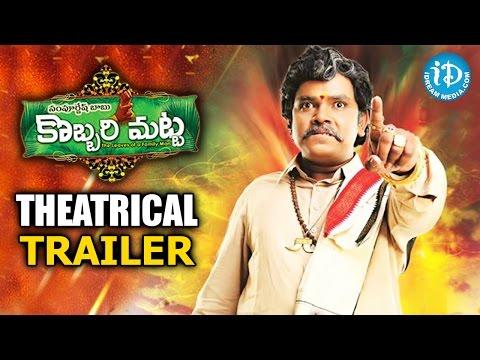Sampoornesh Babu's Kobbari Matta Theatrical Trailer || # KobbariMatta || iDream Filmnagar