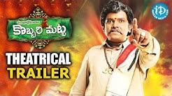 Sampoornesh Babu's Kobbari Matta Theatrical Trailer    # KobbariMatta    iDream Filmnagar