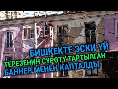 Саммит алдында Бишкектеги эски үй баннер менен капталды