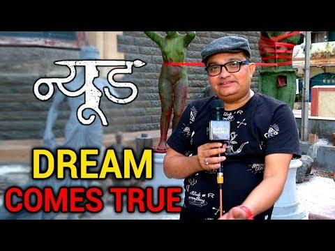 न्यूड | Upcoming Marathi Movie | Ravi Jadhav Talks About This Unique Concept