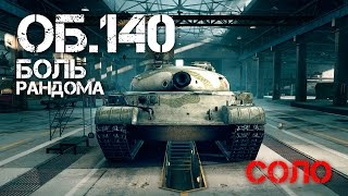 Объект 140 - Боль соло рандома  | World of Tanks