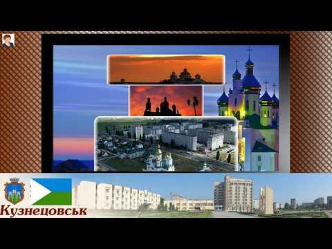 знакомства кузнецовске украина