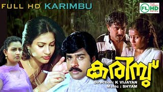 Malayalam full movie | KARIMBU | Family | action | Ratheesh | Shanavaz | Seema others