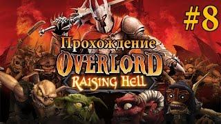 Прохождение Overlord Raising Hell [Часть 8]