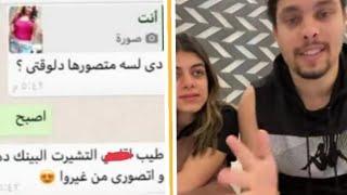 رد احمد حسن وزينب على سما احمد