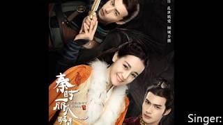 """""""Fated (注定)"""" Chang Sisi (roman + english)"""