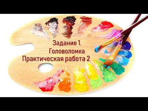 Практические работы в графическом редакторе Paint: ПР2-Задание_1