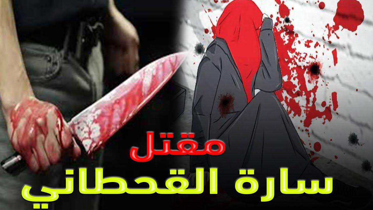 أسرار صادمة جديدة عن سارة حمود القحطاني.. ومفاجأة حول علاقتها بشقيقها ماجد القحطاني