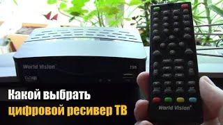 Какой выбрать Ресивер цифрового ТВ? Приставка для телевизора в цифре World Vision