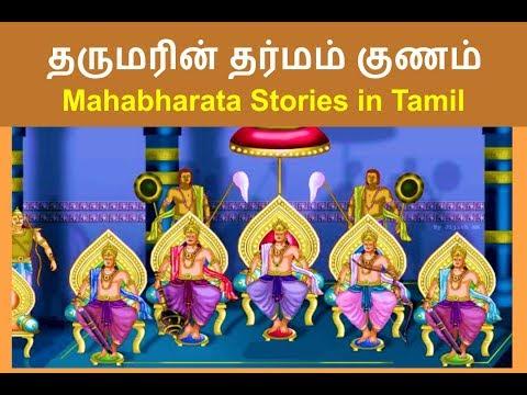 தருமரின் தர்மம் குணம் l Tamil Mahabharatham Stories Dharma's charity l URVA TV
