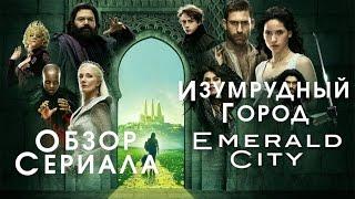 """ИЗУМРУДНЫЙ ГОРОД """"EMERALD CITY"""" ОБЗОР СЕРИАЛА"""