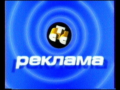 Анонс/реклама (СТС,31.12.1999 г.)
