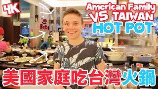 美國家庭吃台灣火鍋 American Family VS Taiwan Hot Pot (4K) - Life in Taiwan #134