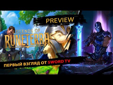 Legends Of Runeterra. Превью от SWORD TV.
