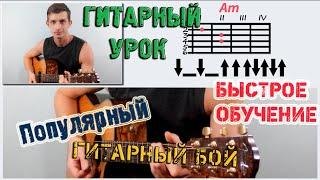 Гитарный бой №4 - Как играть бой / боем ♫ Уроки игры на гитаре