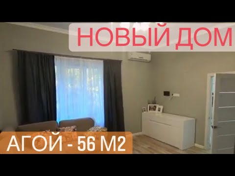 Недвижимость Агой. Рекомендовано к покупке!