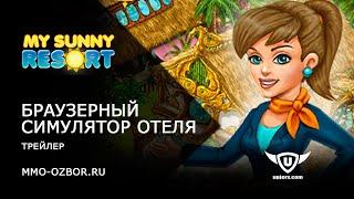 Онлайн игра My Sunny Resort: Трейлер