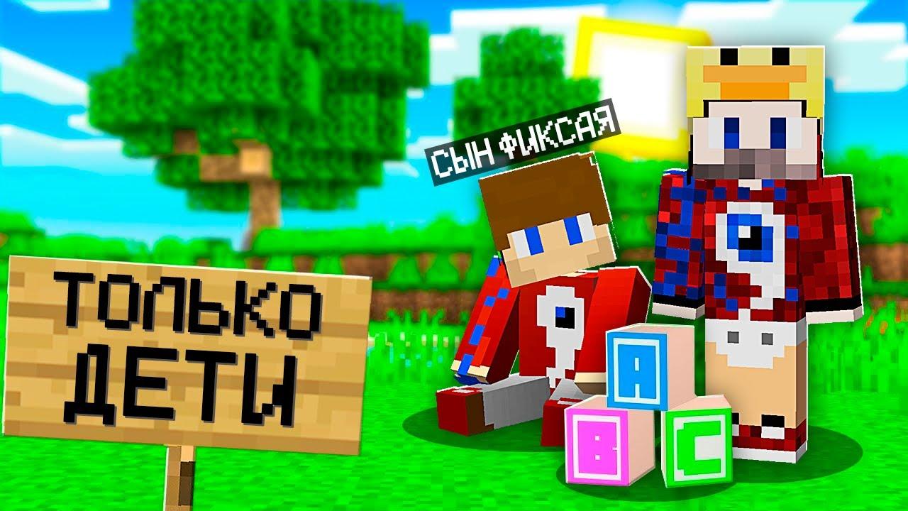 😱Я Притворился РЕБЁНКОМ и Зашёл на Сервер «Только для Детей» в Майнкрафт!