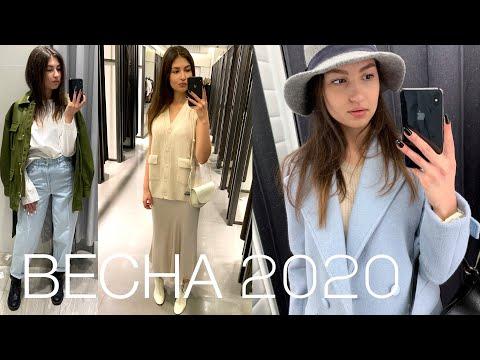 7 Образов на Весну 2020 | Zara, HM, Mango, Reserved