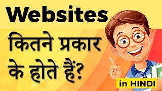 Different Types of Website - Website kitne prakar ki hote hain - in Hindi | IndiaUIUX
