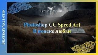 Photoshop CC Speed Art В поиске любви
