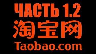 Gambar cover Как покупать на taobao.com? Часть 1.2