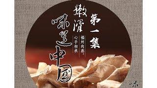 [美食纪录片]《味道中国》第1集:心手相承 手工捶打 太平肉燕| Taste of China EPX【东方卫视官方高清】