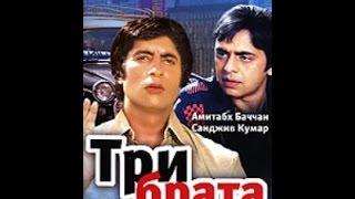 Три Брата  1982, Индия, Боевик, Драма, Семейный