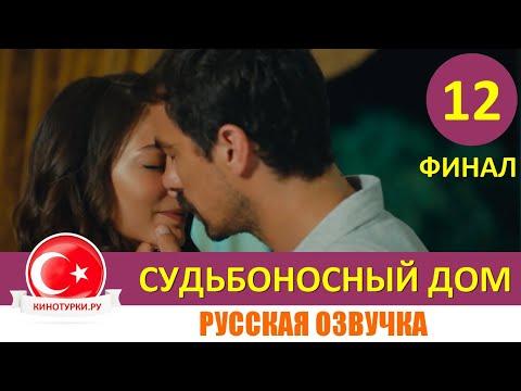 Мой дом / Судьбоносный дом 12 серия на русском языке [Фрагмент №1]