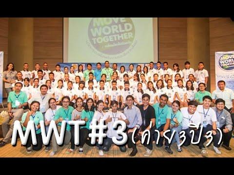 MWT#3 : เวทีถอดบทเรียนการพัฒนากลุ่มเยาวชนและโครงงานสร้างสรรค์ฯ (ค่าย3 ปี3)