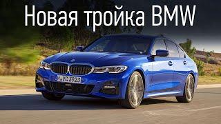 BMW 3 серии 2019 тест-драйв
