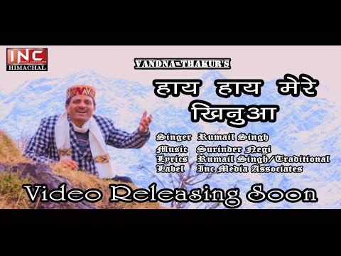 खिन्नुआ | Khinnua | Rumail Singh | Himachali Hits