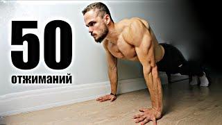 как научиться много отжиматься? Программа тренировок. Как отжаться 100 раз?