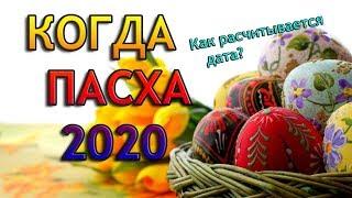 Когда Пасха 2020? Дата, какого числа православная и католическая ПАСХА.