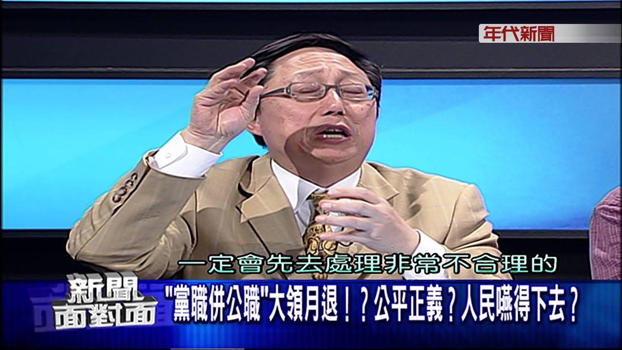 0322新聞面對面》PART3(『黨職併公職』大領月退!?公民正義?人民吞得下去?) - YouTube
