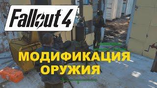видео Гайд Fallout 4 — Силовая броня: использование, ремонт и модификация