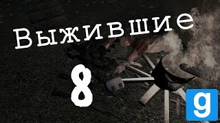 ВЫЖИВШИЕ 8 I Garry's mod, Zworld Afterlife