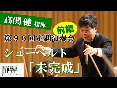 高関健 指揮 第96回定期演奏会【前編】シューベルト/交響曲第7番ロ短調「未完成」D.759