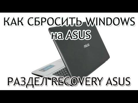 Как сбросить Windows Как обнулить Windows на Asus Раздел Recovery Asus