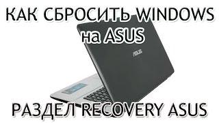 видео Как вернуть ноутбук к заводскому состоянию: Asus