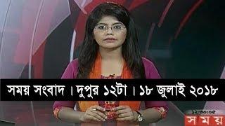 সময় সংবাদ   দুপুর ১২টা   ১৮ জুলাই ২০১৮   Somoy tv News Today   Latest Bangladesh News
