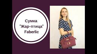 "Обзор женской сумки""Жар-птица"",цвет бордовый. Новинка каталога №12/17 компании Faberlic"